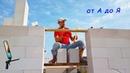 ⚫ КАК построить ДЕШЕВЫЙ Дом БЫСТРЕЙШАЯ кладка стены из ГАЗОБЛОКА часть 3