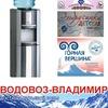 Водовоз-Владимир