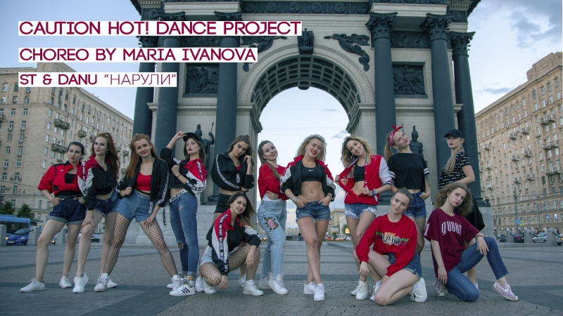 CAUTION HOT! dance project || ST DANU || НАРУЛИ