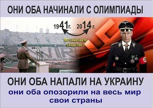 Путин нарушил международные нормы, терроризировал всех своих соседей. Не надо прилагать много усилий, чтобы заметить сходство с одним немецким диктатором, - американский профессор Мотыль - Цензор.НЕТ 3408
