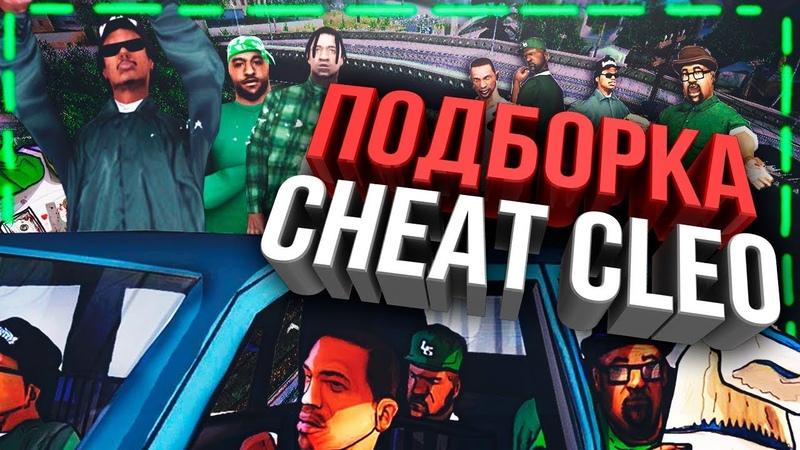 ПОДБОРКА ЛУЧШИХ CLEO ЧИТОВ ДЛЯ GTA SAMP CHEATS FOR GTA SAMP 0 3 7