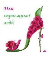розы,роза,цветы,туфля,туфелька,туфельки,подруге,лето,красиво,любовь,люблю,я тебя люблю,тебе,для тебя,настроение,прикольно,приветик