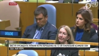 Климкин уснул на речи Порошенко в ООН