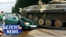 БМП раздушыла аўто на выездзе Горадні БМП раздавила авто в Гродно Белсат