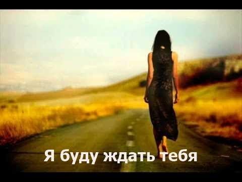 Новинки шансона 2018 Евгений Войнов ***Я буду ждать тебя***