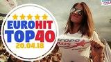 ЕвроХит ТОП 40 Лучшее за неделю от 20.04.18 Апрель 2018 EUROPA PLUS EuroHit TOP 40
