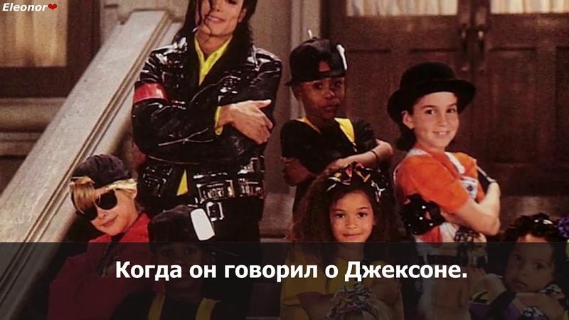 МАСТЕР ОБМАНА РЕАЛЬНАЯ ИСТОРИЯ Майкл Джексон и Уэйд Робсон