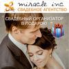 Организация свадьбы в Самаре   Miracle INC