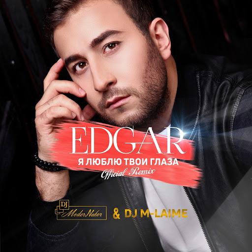 EDGAR альбом Я люблю твои глаза (DJ ModerNator & DJ M-laime Remix)