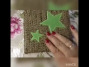 Видео обзор странички Звезды. Автор Анастасия Корман