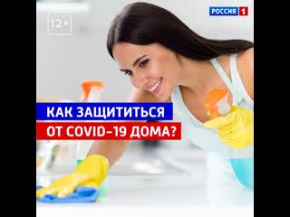 Как защититься от коронавируса дома — Россия 1