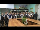 Поздравление от 4 Б класса ОСОШ №1, руководитель Мартынова Светлана Григорьевна