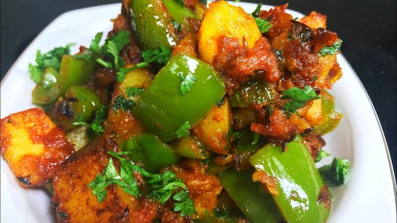 शिमला मिर्च आलू की टेस्टी सूखी सब्ज़ी Shimla Mirch aur Aloo recipe in Hindi