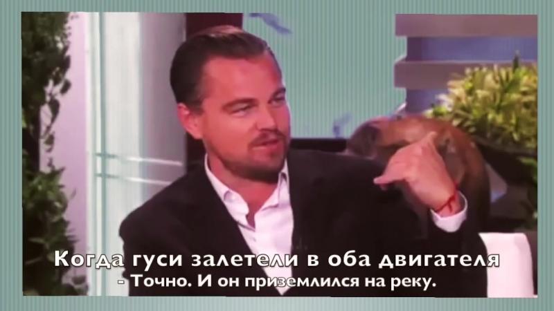Леонардо Ди Каприо рассказаРкак страшно ему быРо Рететь в Россию