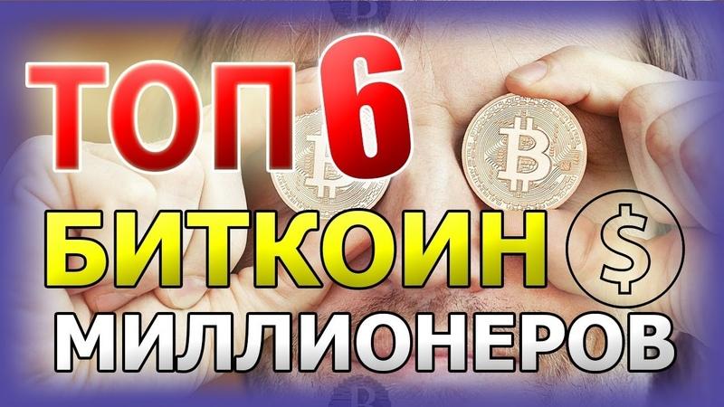 Топ 6 Биткоин Миллионеров Продавших Душу За КРИПТОВАЛЮТУ! iTradeBit