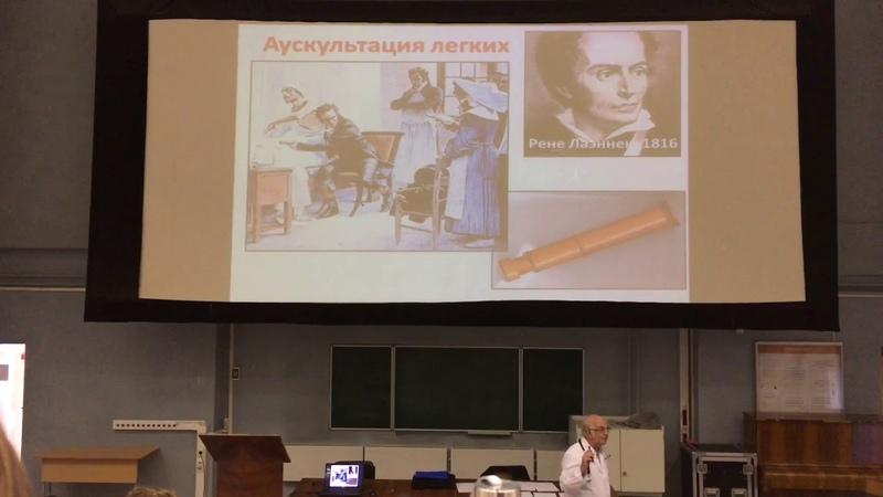 Пропед. Лекция Струтынского А.В. Методы исследования органов дыхания - 2