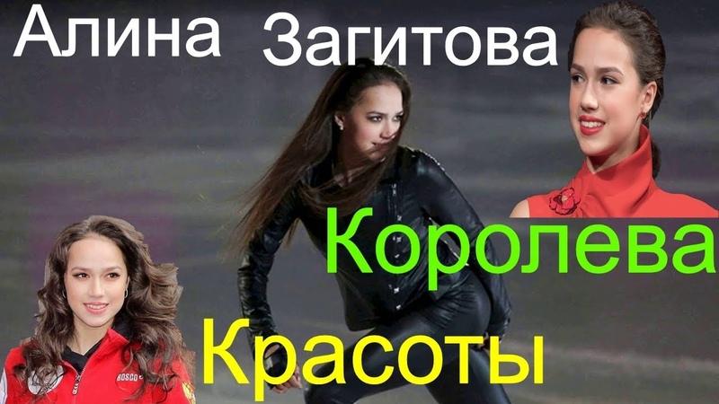 Алина Загитова КОРОЛЕВА КРАСОТЫ Alina Zagitova QUEEN OF BEAUTY