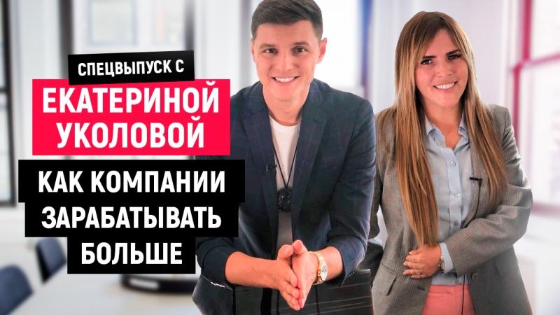 Екатерина Уколова PRO схемы повышения продаж.