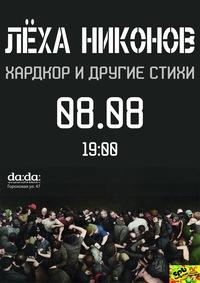 8 августа - Леха Никонов - ХардКор