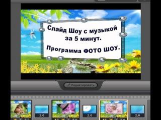 Как создать слайд шоу с музыкой. Программа Фото Шоу. Создание Видео.
