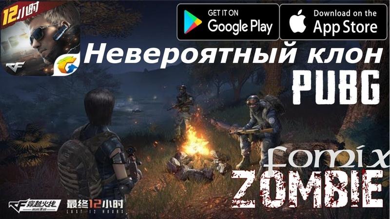 Невероятный клон PUBG с Зомби - Crossfire Last 12 Hours (最终12小时 穿越火线-枪战王者) (Android Ios)
