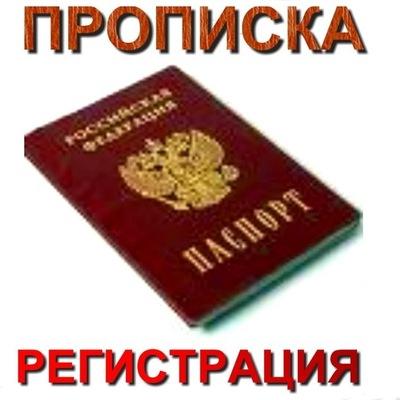 Временная регистрация пермь ленинский район сведение о регистрации гражданина рф по месту жительства