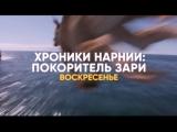 Музыка из рекламы СТС — Хроники Нарнии: Покоритель Зари (2018)