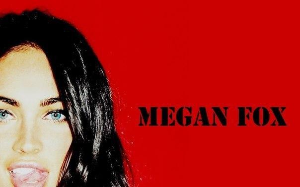 Меган Фокс ????
