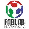 Фаблаб-Норильск