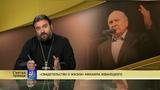 Протоиерей Андрей Ткачев. Свидетельство о жизни Михаила Жванецкого