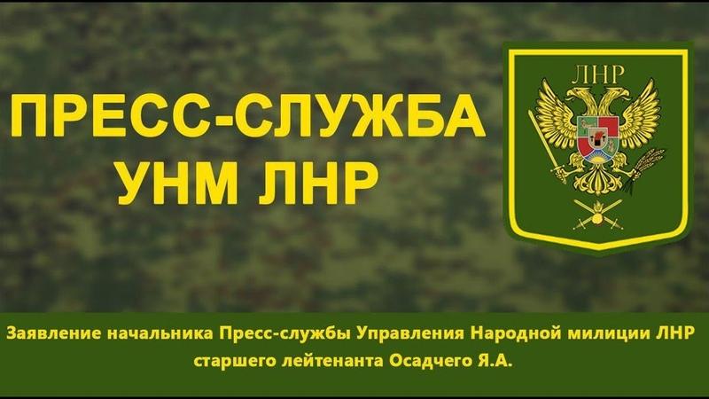 13 декабря 2018 г Заявление начальника Пресс-службы Управления Народной милиции ЛНР