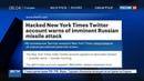 Новости на Россия 24 • Хакеры перепугали подписчиков New York Times
