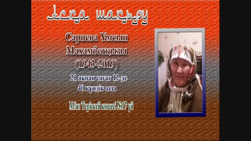 Түркістан_асқашақыруСариеваҰмсынМахамбетқызы1943-2019