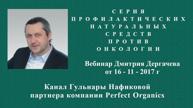 Серия средств против онкологии   Вебинар Дмитрия Дергачева от 16.11.2017