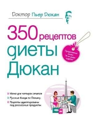 Диета Дюкана Книга Читать Онлайн