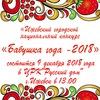"""Конкурс """"Ижевская бабушка - 2018"""""""