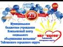 25 летний юбилей МБУ КЦСОН ТГО (город Тайга)