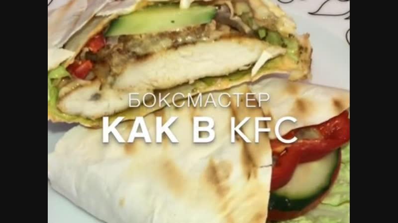 «БОКСМАСТЕР» а-ля KFC | Больше рецептов в группе Кулинарные Рецепты