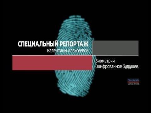 Биометрия Оцифрованное будущее Специальный репортаж