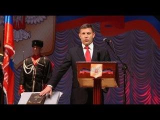Захарченко даёт присягу ДНР на инаугурации 4 Ноября 2014.