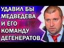 Потапенко вышел из себя и сказал всю правду!
