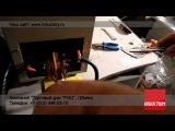 Нагрев заготовки ТВЧ нагревателем ВЧ-80АВ