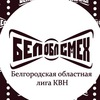 БелОблСмех