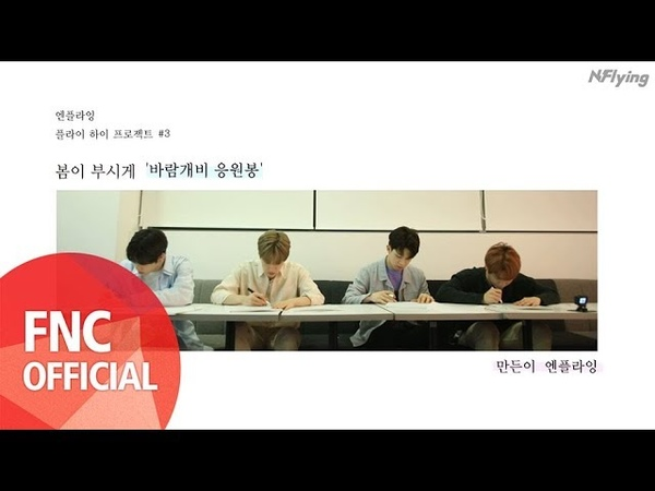 N.Flying FLY HIGH PROJECT 3 '봄이 부시게' 응원봉 Making Video