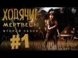 Ходячие Мертвецы - 1 серия (2 сезон) Прохождение игры на Xbox 360