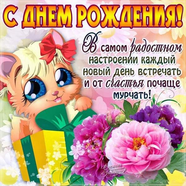 Поздравление с днем рождения аделину 55