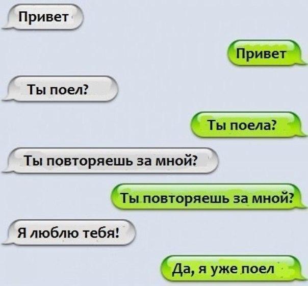 СМС приколы | ВКонтакте