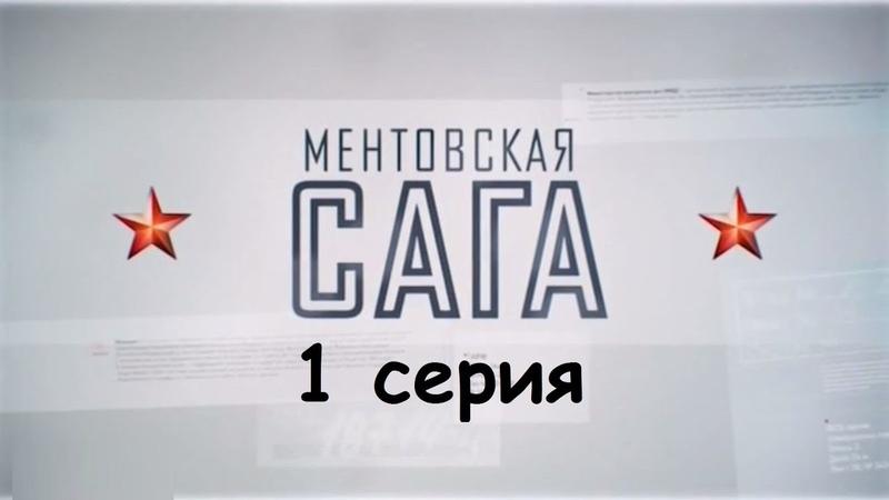 Ментовская сага 1 серия ( Боевик, криминал ) от 01.08.2018 Премьера