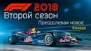 F1 2018 (Сезон: Преодолевая новое) Самая непредсказуемая гонка