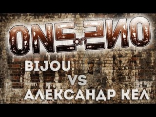 One-on-One day 4 ( Bijou VS Александр Кел )